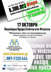 Ο Δήμος Διονύσου συμμετέχει ενεργά