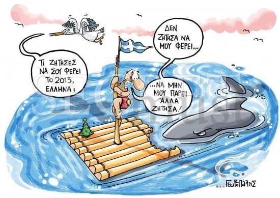 Οι πιο πετυχημένες γελοιογραφίες