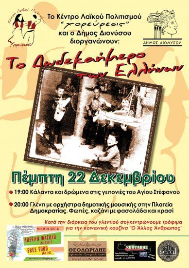 """""""Το Δωδεκαήμερο των Ελλήνων"""""""