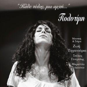 «Κάθε τέλος, μια αρχή...» από την Πολυτίμη σε μουσική Ζωής Τηγανούρια