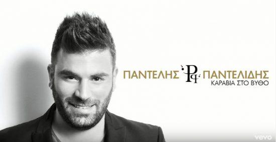 Καράβια Στο Βυθό το νέο τραγούδι του Παντελή Παντελίδη