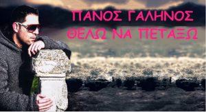 ''Θέλω να πετάξω'' - Πάνος Γαληνός - Νέο τραγούδι 2017