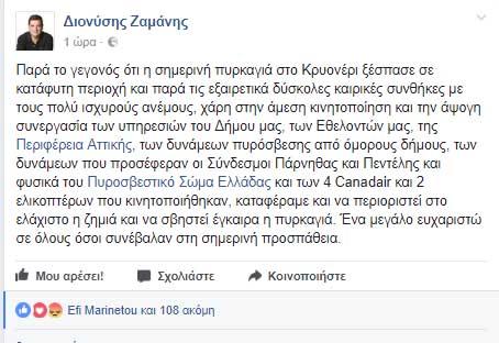 Οριοθετήθηκε η πυρκαγιά στο Κρυονέρι- Μέτωπα σε όλη την Ελλάδα