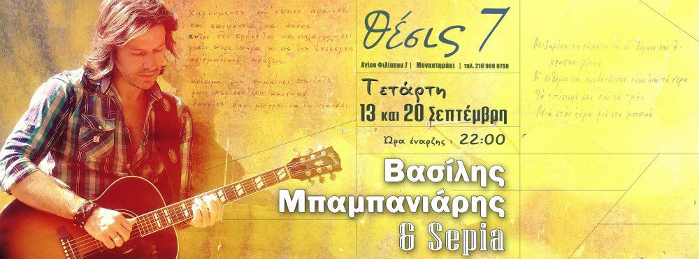 Βασίλης Μπαμπανιάρης & Sepia | Live στο Θέσις 7