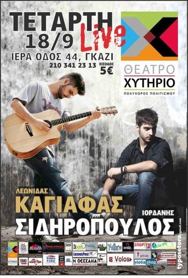 Λεωνίδας Καγιάφας & Ιορδάνης Σιδηρόπουλος