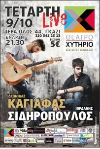 Λεωνίδας Καγιάφας και  Ιορδάνης Σιδηρόπουλος