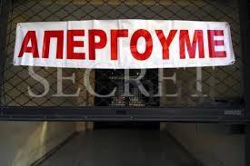 Απεργία στο Δημόσιο