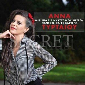 Άννα Τυρταίου - Ένα νέο αστέρι λάμπει..