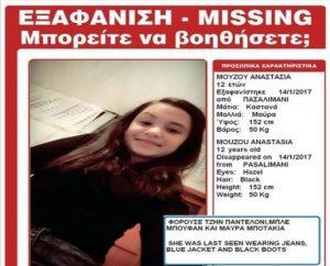 Βρέθηκε η 12χρονη Αναστασία από το Πασαλιμάνι
