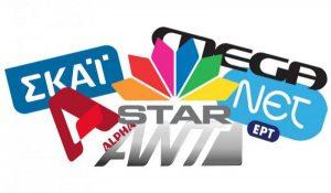 Οι ιδιοκτήτες των τηλεοπτικών σταθμών ζητούν εξαίρεση από το «πόθεν έσχες»