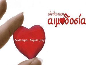 50η Εθελοντική Αιμοδοσία στο σύλλογο γυναικών Αγίου Στεφάνου