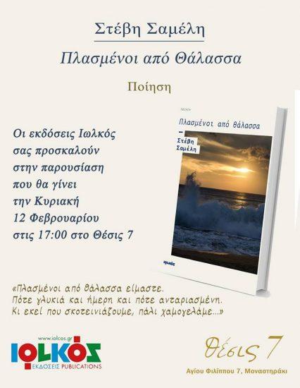 Παρουσίαση ποιητικής συλλογής της Στέβης Σαμέλη