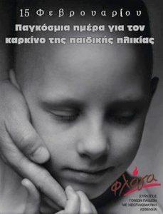 15 Φεβρουαρίου – Παγκόσμια μέρα καρκίνου της παιδικής ηλικίας