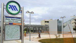 Μετρό - Ποιοι σταθμοί θα μείνουν κλειστοί