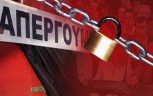 24 ωρη απεργία: Χωρίς μετρό, ηλεκτρικό και τραμ σήμερα η Αθήνα