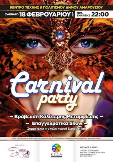 Carnival Party στο Δήμο Αμαρουσίου