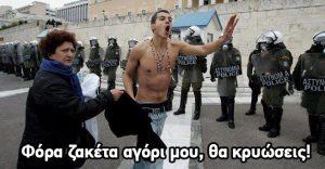 Ατάκες της Ελληνίδας Μάνας!