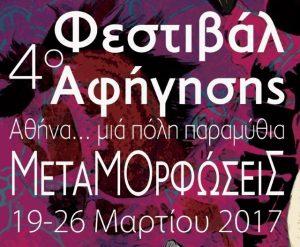 Η Αθήνα θα γεμίσει παραμύθια στο 4ο Φεστιβάλ Αφήγησης