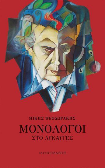 Τι είπε ο Μίκης Θεοδωράκης για το νέο βιβλίο του;