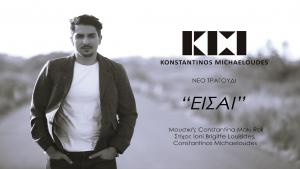 Νέο Τραγούδι απο τον Κωνσταντίνο Μιχαλούδη - ΕΙΣΑΙ