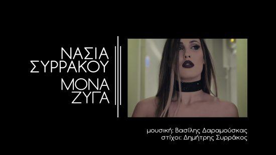 Νέο Τραγούδι ΝΑΣΙΑ ΣΥΡΡΑΚΟΥ - ΜΟΝΑ ΖΥΓΑ