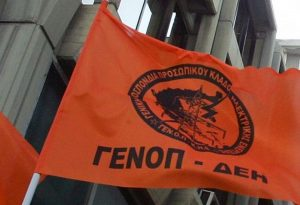 Και η ΓΕΝΟΠ/ΔΕΗ συμμετέχει στη Γενική Απεργία της ΓΣΕΕ