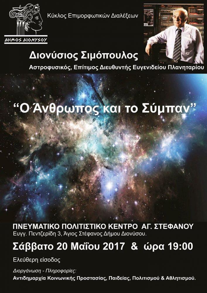 «O Άνθρωπος και το Σύμπαν».Ο Διονύσιος Σιμόπουλος στο Δήμο Διονύσου