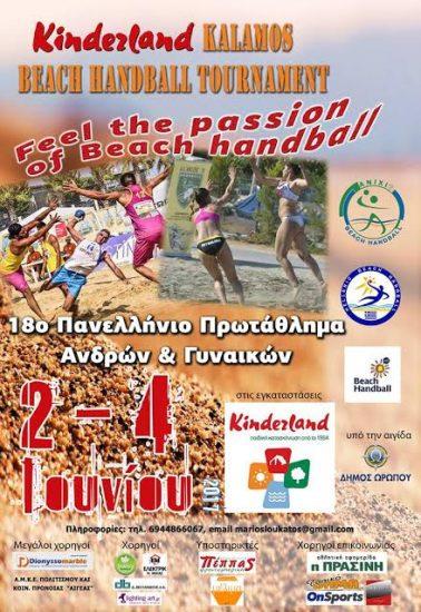 Ο διεθνής αθλητής της Μπαρτσελόνα ΣΠΥΡΟΣ ΧΕΡΟΥΒΕΙΜ στον Α.Ο. Άνοιξης Beach Handball