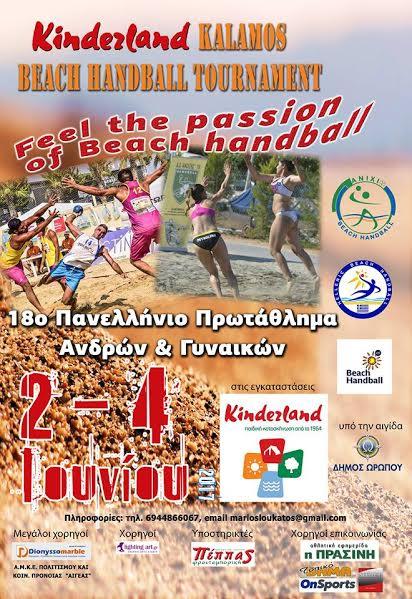 Ξεκινάει το 18ο Πανελλήνιο Πρωτάθλημα BEACH HANDBAL