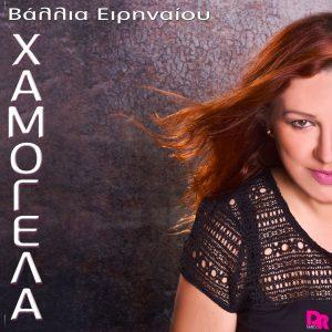Η Βάλλια Ειρηναίου επιστρέφει δισκογραφικά με νέο καλοκαιρινό τραγούδι