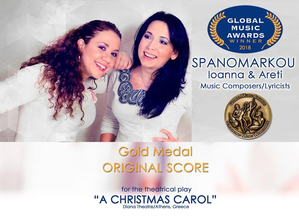 Χρυσό μετάλλιο για την θεατρική μουσική των Ι&Α Σπανομάρκου