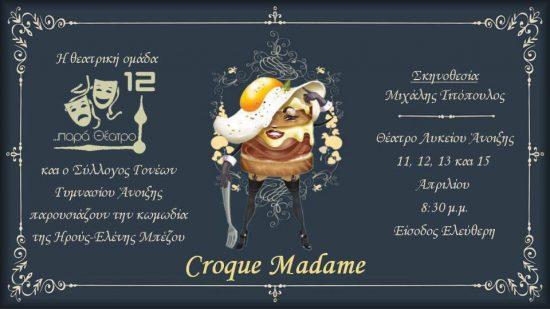 """Μεγάλη επιτυχία η θεατρική παράσταση """"Croque Madame"""" της Ηρούς – Ελένης Μπέζου"""